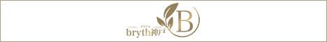 bryth神戸〜ブライス